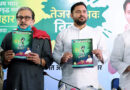 Rashtriya Janata Dal Survey Manifesto in Bihar: 10 Lakh Jobs, Farm Loan Waiver